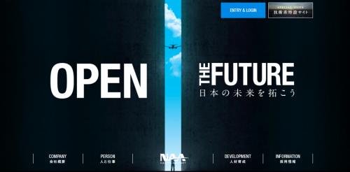 成田国際空港の採用メッセージ