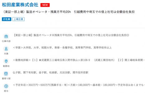 松田産業の中途採用の求人