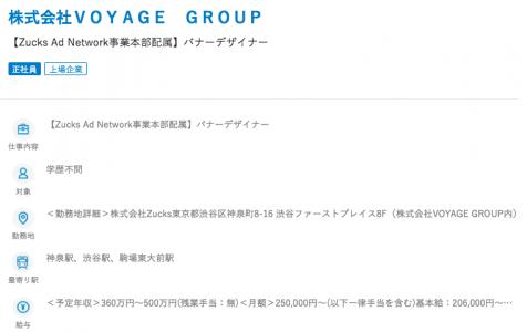 株式会社VOYAGE GROUPの中途採用の求人