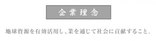 松田産業の経営理念