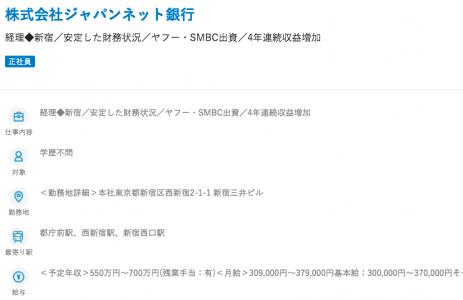 ジャパンネット銀行の中途採用の求人