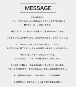採用 東映 アニメーション