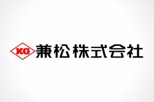 兼松 エレクトロニクス 年収