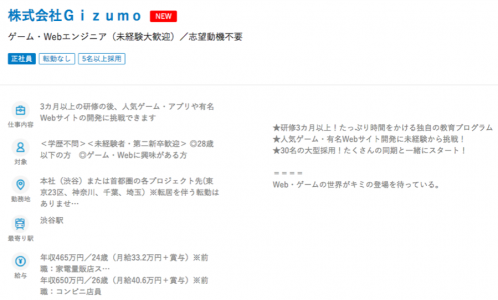 Gizumoの中途採用の求人