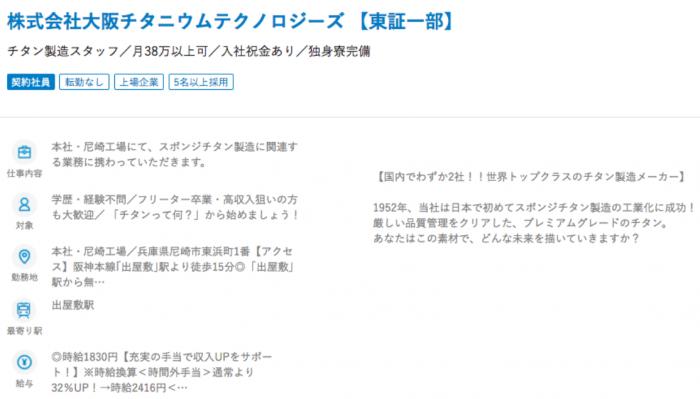 大阪チタニウムテクノロジーズの中途採用の求人