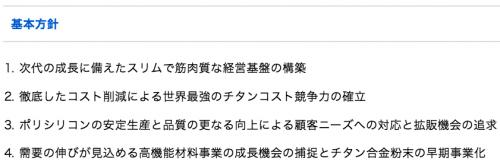 大阪チタニウムテクノロジーズの基本方針