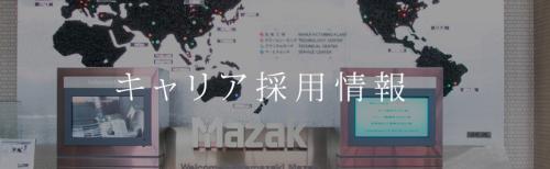 ヤマザキマザックの採用トップ
