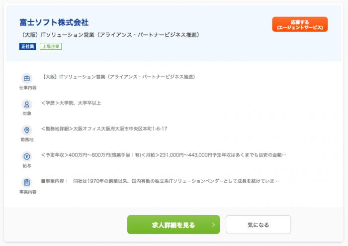 評判 富士 ソフト