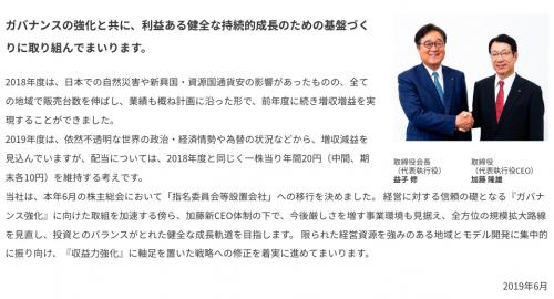 三菱自動車工業のトップメッセージ