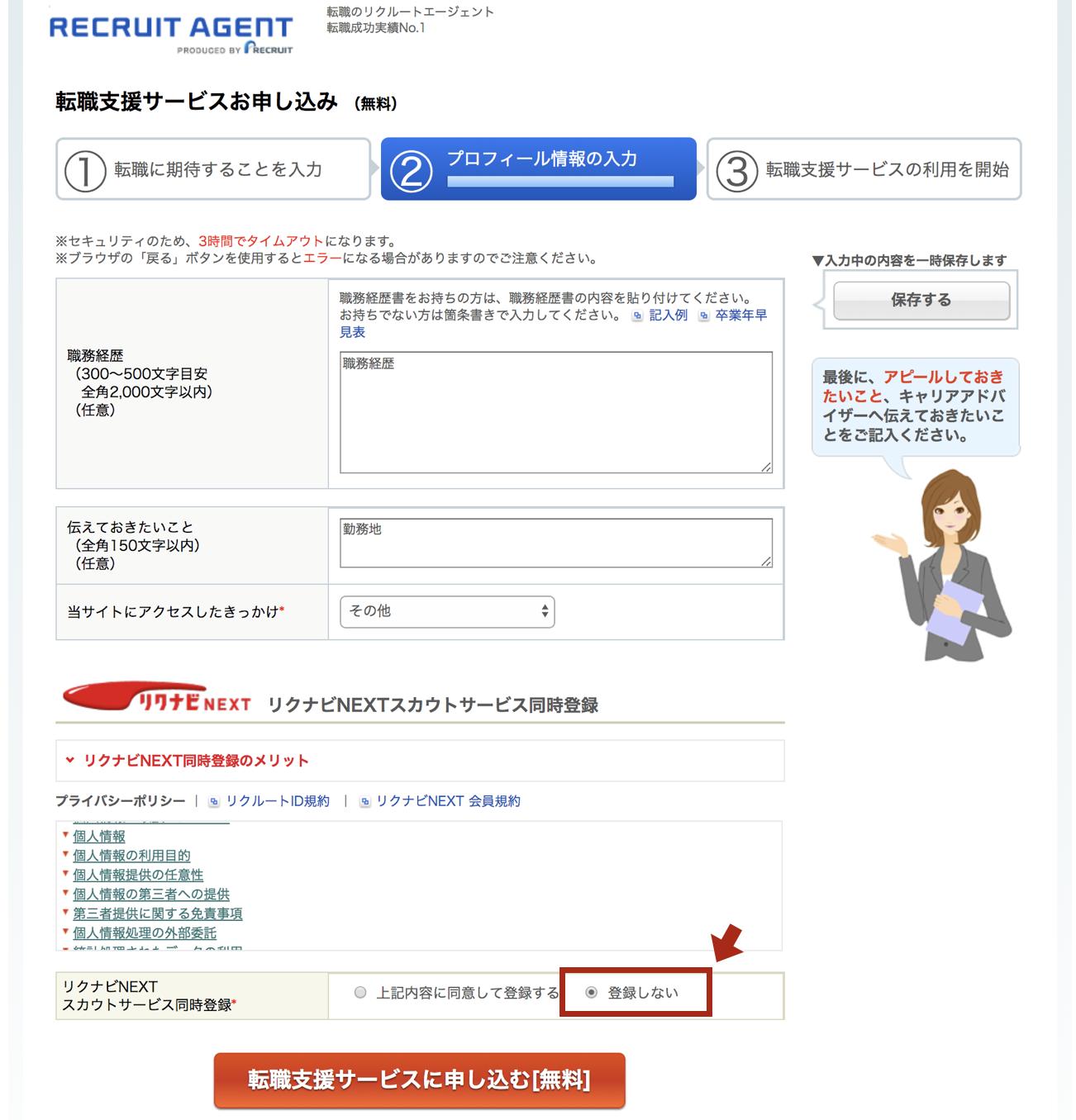 リクルート id 登録