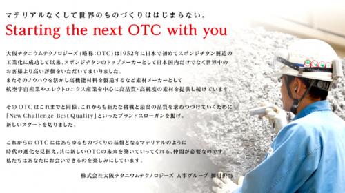 大阪チタニウムテクノロジーズの採用メッセージ
