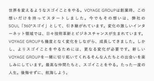 株式会社VOYAGE GROUPの採用メッセージ