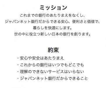 ジャパンネット銀行のミッション
