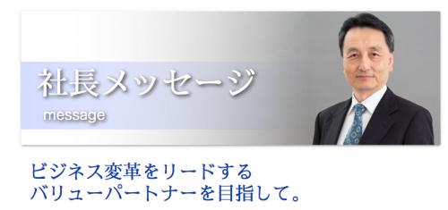 システムズ 東京 海上 日動