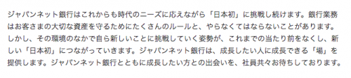 ジャパンネット銀行の採用メッセージ