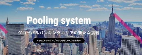 三菱総研DCSの海外事業