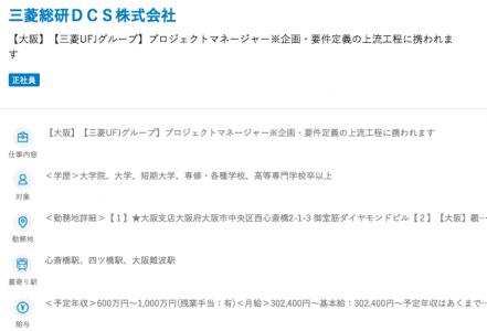 三菱総研DCSの中途採用の求人