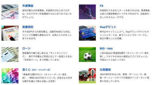 ジャパンネット銀行のサービス一覧