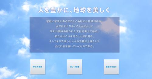 松田産業の採用トップ