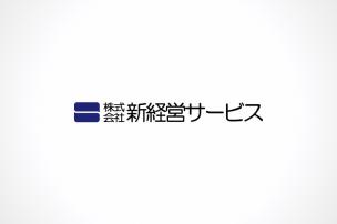 新経営サービスのロゴ