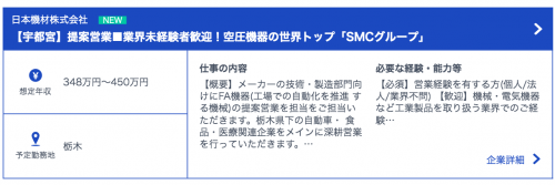 SMC株式会社の中途採用の求人