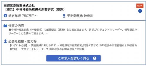 田辺三菱製薬の中途採用の求人