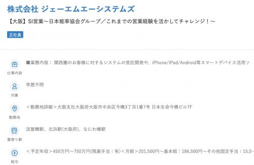 日本能率協会グループ会社の中途採用の求人