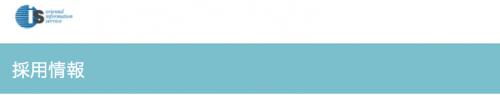 オリエンタルインフォーメイションサービスの採用トップ