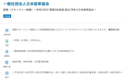 日本能率協会の中途採用の求人