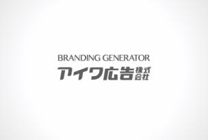 アイワ広告のロゴ