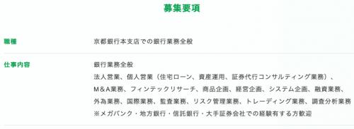 京都銀行の中途採用の求人