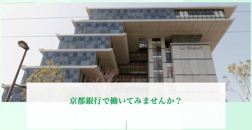 京都銀行の採用メッセージ