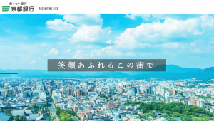 京都銀行の採用トップ