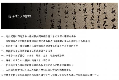 ノリタケカンパニーリミテドの「我ヵ社ノ精神」