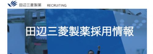 田辺三菱製薬の採用トップ