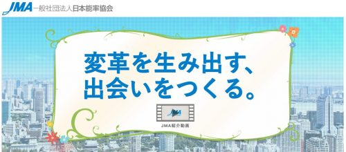 日本能率協会の採用トップ