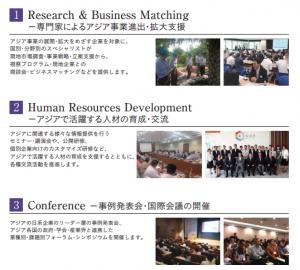 日本能率協会の海外事業