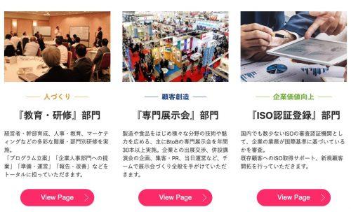 日本能率協会の主な職種