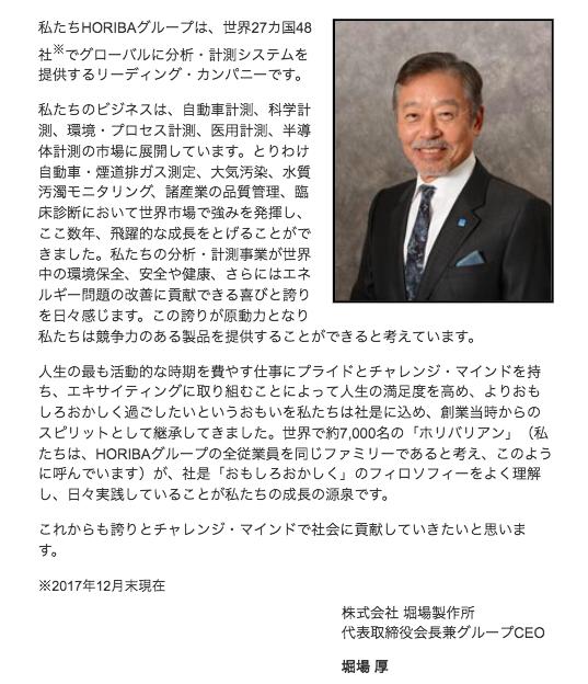サービス 堀場 テクノ