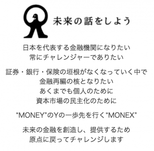 マネックス証券の採用メッセージ
