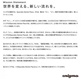 エニグモのトップメッセージ