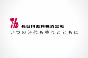 長谷川香料のロゴ