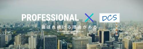 三菱総研DCSの採用トップ