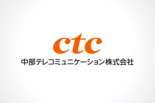 中部テレコミュニケーションのロゴ