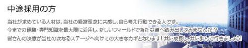 松田産業の中途採用メッセージ