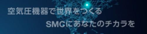 SMC株式会社の採用メッセージ