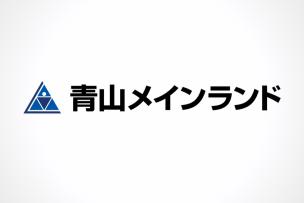 青山メインランドのロゴ