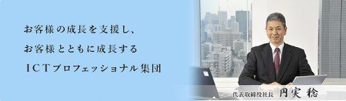 三菱総研DCSのトップメッセージ