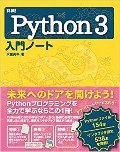 AIエンジニア_おすすめ書籍_Python3 入門ノート