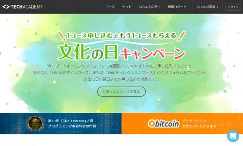 TechAcademy_公式
